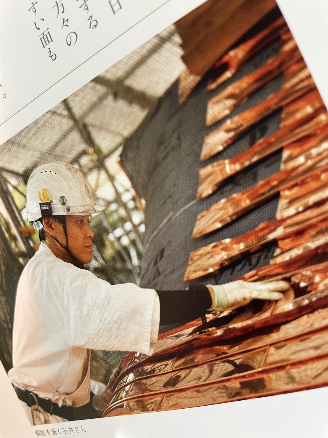 銅板で屋根を葺く様子